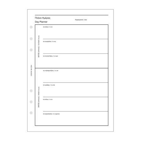 Contax Ανταλλακτικά για Organisers Πλάνο Ημέρας