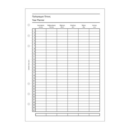 Contax Ανταλλακτικά για Organisers Πρόγραμμα Έτους