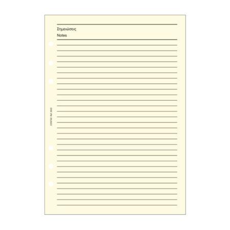 Contax Ανταλλακτικά για Organisers Φύλλα Σημειώσεων Κίτρινα με Γραμμές