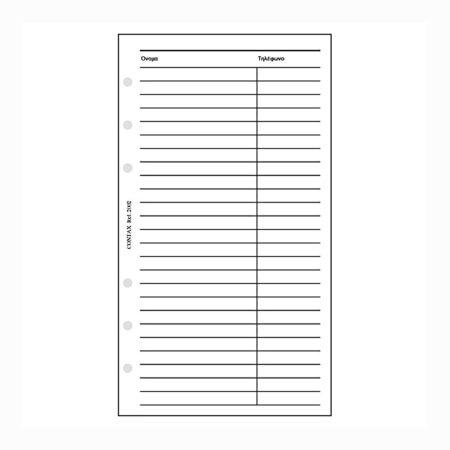 Contax Ανταλλακτικά για Organisers Όνομα / Τηλέφωνο