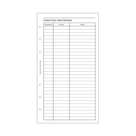 Contax Ανταλλακτικά για Organisers Σημαντικές Ημερομηνίες