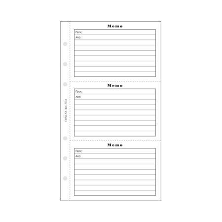 Contax Ανταλλακτικά για Organisers Μemo