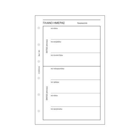 Contax Ανταλλακτικό Πλάνο Ημέρας 10301